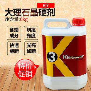 K3大理石晶面剂大理石养护剂翻新保养大理石结晶剂石材养护加光剂