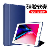 Apple iPad mini4 protective shell mini2 tablet mini 3 sleep soft silicone holster a1489 all-inclusive lightweight anti-drop a1538 1454 1550 1490 1599 1600
