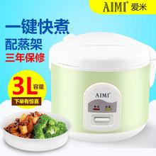 AIMI MRC-5F家用电饭煲3L机械式电饭锅3-4人学生宿舍煮饭蛋糕包邮