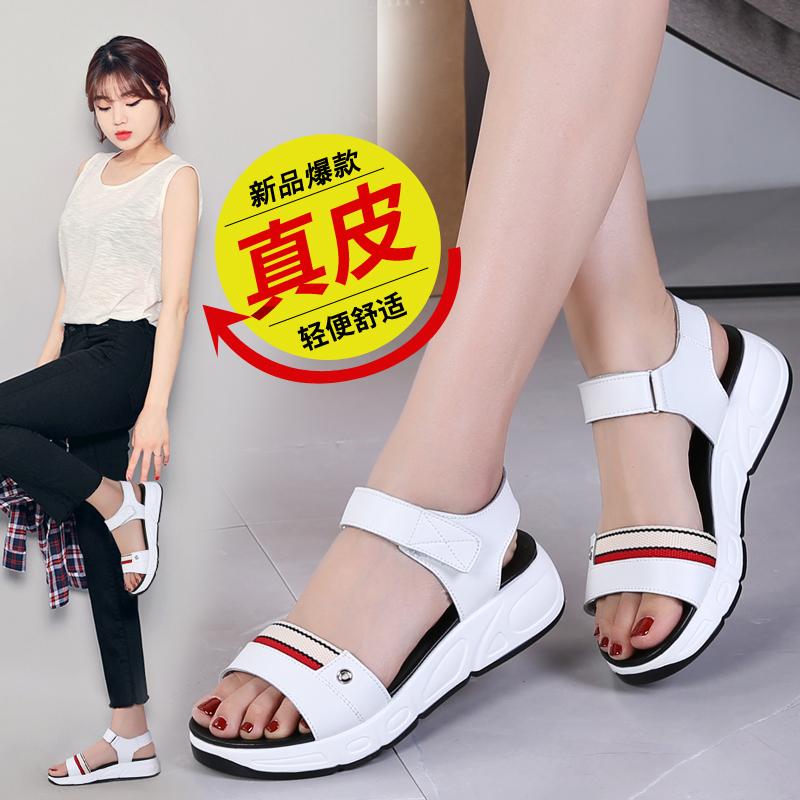 2018夏季新款真皮运动学生孕妇中跟韩版百搭简约休闲平底凉鞋女鞋