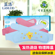 Blue Luo children physical fever cooling ice bag baby fever stickers cold compress bag fever ice pack can be reused