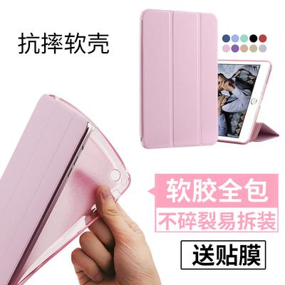 苹果ipad air1保护套mini2迷你3全包边5硅胶平板电脑6新款壳超簿4今日特惠