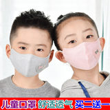 Children pm2.5 perspective masks haze antifogging Summer cotton washable breathable dust sunscreen baby child thin section