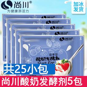 25小包尚川酸奶发酵菌家用自制益生菌乳酸菌发酵粉酸奶机发酵剂
