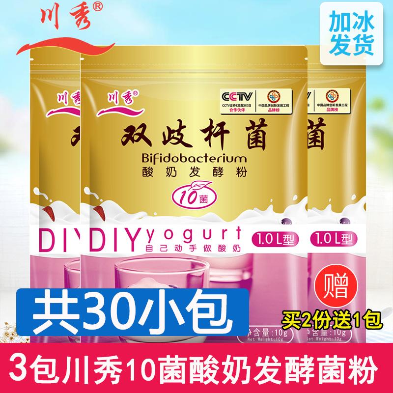 3包川秀双歧杆菌10菌酸奶发酵剂家用自制做酸奶益生乳酸菌酵母粉