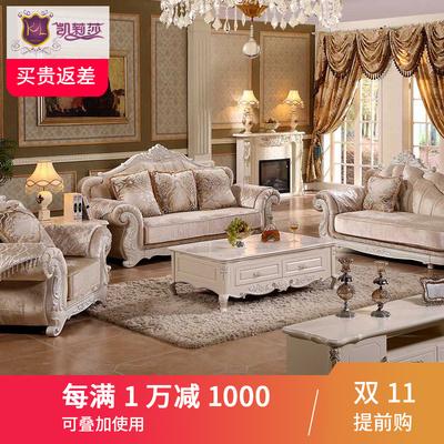 欧式布艺沙发组合 法式田园奢华客厅实木雕花123大小户型沙发整装
