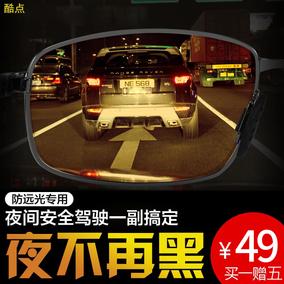 抖音同款成人晚上开车专用偏光夜视镜 眼镜夜市眼镜 晚上开车专用