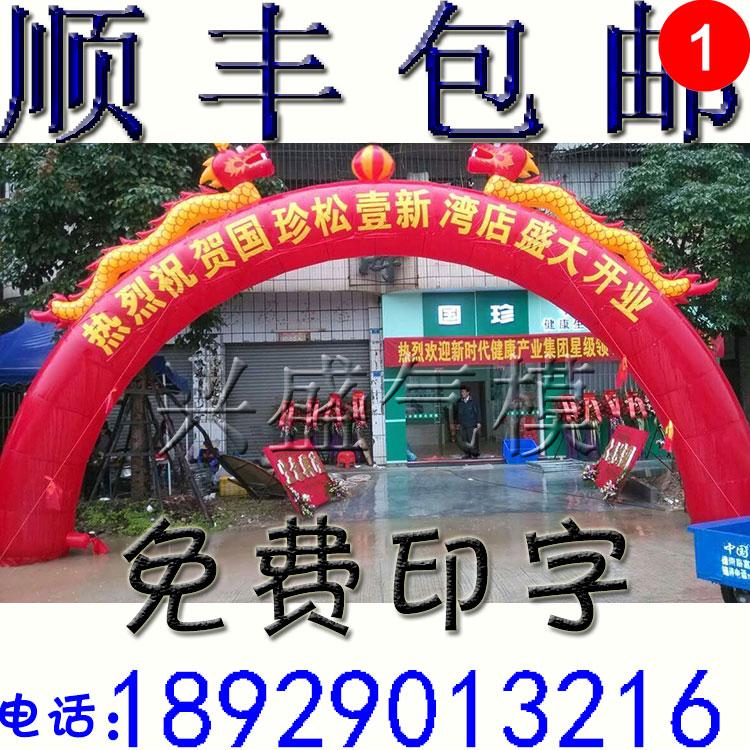 开业庆典气球拱门