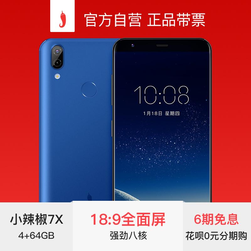 小辣椒 红辣椒7X全面屏无边框电信全网通8核智能手机正品分期付款