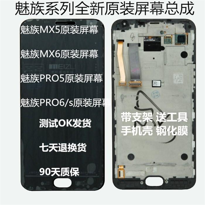 魅族pro6 s pro7 plus pro5 mx5原装屏幕总成带框内外屏一体显示