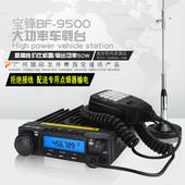 宝锋BF 9500车台车载台50W大功率无线Mini8900双段双显电台点烟器