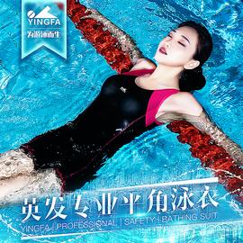 英发专业泳衣女连体保守平角显瘦遮肚修身竞速运动耐氯游泳装备图片
