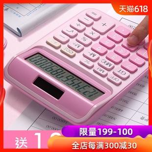 带语音计算器可爱韩国糖果色小清新学生用太阳能记算机计算机大按键财务会计专用女生粉色大号个性 创意女时尚