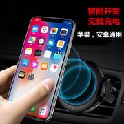 Car wireless charger mobile phone bracket car automatic Apple 8 universal car charger iPhonex Samsung S9Plus outlet navigation napping sound with the same paragraph Android iphone XSMax
