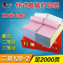 Computer Printing Paper Two-pin Taobao Printing List 120-2 Non-tearing Edge with Holes 22 Provincial Packages