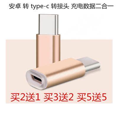 安卓转type-c充电转接头华为小米魅族乐视苹果数据线充电线转接头