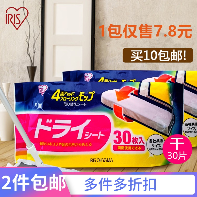 日本爱丽思 一次性静电除尘纸 平板拖把擦地干纸巾家用加厚吸尘纸
