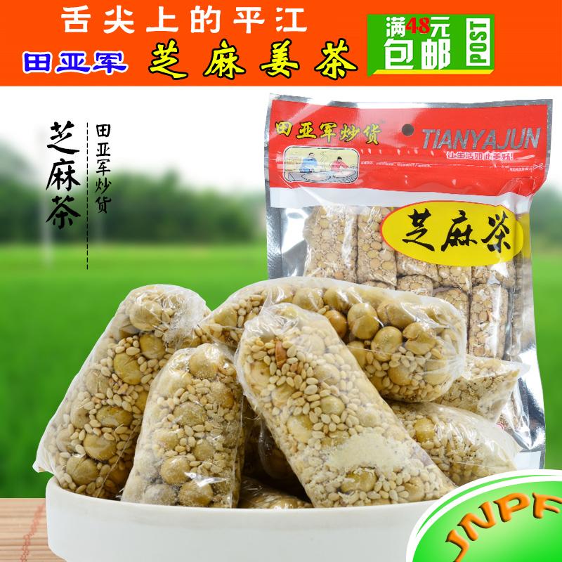 湖南平江特产 正宗田亚军芝麻茶 豆子姜茶 200克4袋包邮 休闲食品