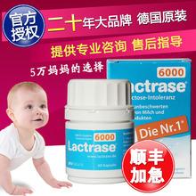 德国乳糖酶Lactrase婴幼儿童乳糖不耐受6000单位宝宝拉肚子乳糖酶