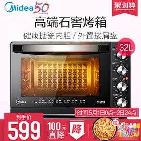 Midea/美的 T3-L327E电烤箱家用烘焙多功能全自动搪瓷内胆32升