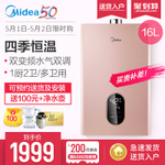 Midea/美的 JSQ30-H6 燃气热水器16升家用恒温强排式洗澡 天然气