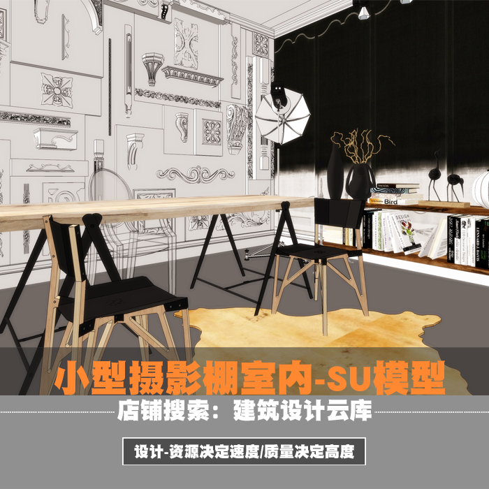 欧式构件柱头墙工作室办公室摄影棚拍照室设备道具草图大师SU模型