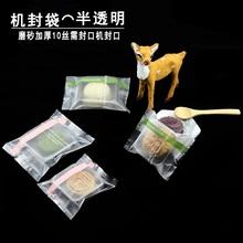 磨砂平口袋曲奇饼干袋月饼烘焙包装机封袋100个100克秒杀包邮