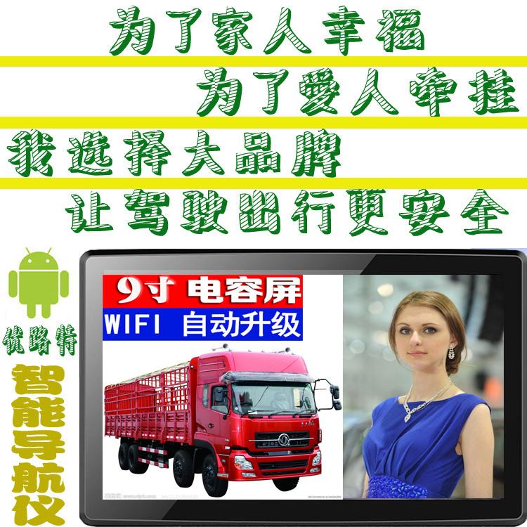 优路特9寸大屏货车导航仪GPS专用行车记录仪电子狗倒车影像一体机
