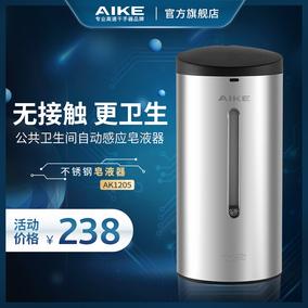 AIKE艾克不锈钢感应皂液器全新升级酒店卫生间浴室壁挂式洗手液盒