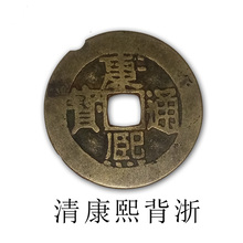 古币铜钱康熙通宝保真铜钱正品 保障