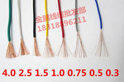 Electronic cable multi-strand soft copper core wire BVR RV0.3 0.5 0.75 square power sub-control signal line