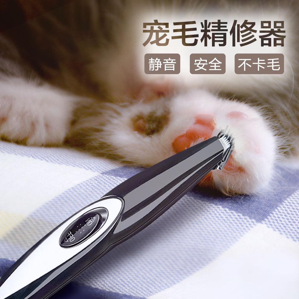 猫咪剃脚毛器电动推子静音推毛器狗狗剪脚掌神器宠物剃毛器电推剪