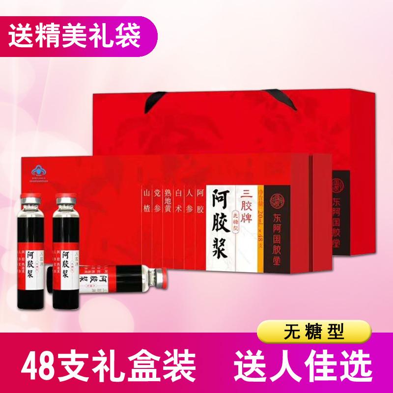 阿胶浆【买一送一】 东阿正品国胶堂阿胶礼盒无糖型送母亲口服液