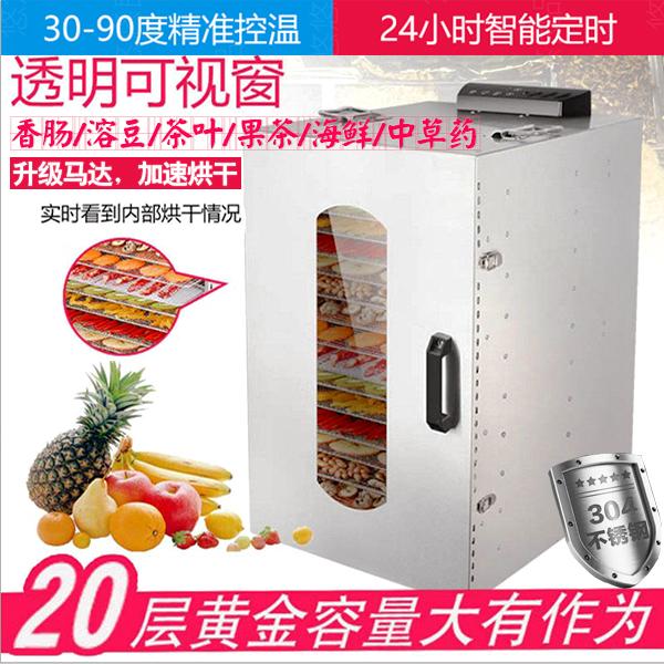大容量烘干箱干果机水果蔬菜脱水风干机茶叶腊肠烘干机溶豆烘培机