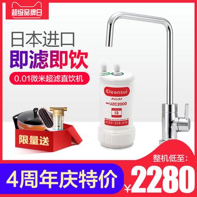 日本进口三菱净水器可菱水家用直饮净水机自来水龙头过滤器U-A104旗舰店网址