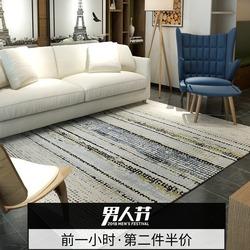 众弘 简约现代地毯客厅北欧茶几毯 卧室床前 榻榻米地毡可机洗