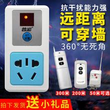 普彩遥控开关220v家用水泵智能远程电源大功率遥控器无线遥控插座