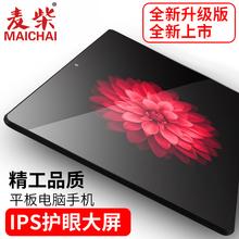 麦柴 M3智能平板电脑安卓10寸超薄WiFi移动网手机12高清4G二合一