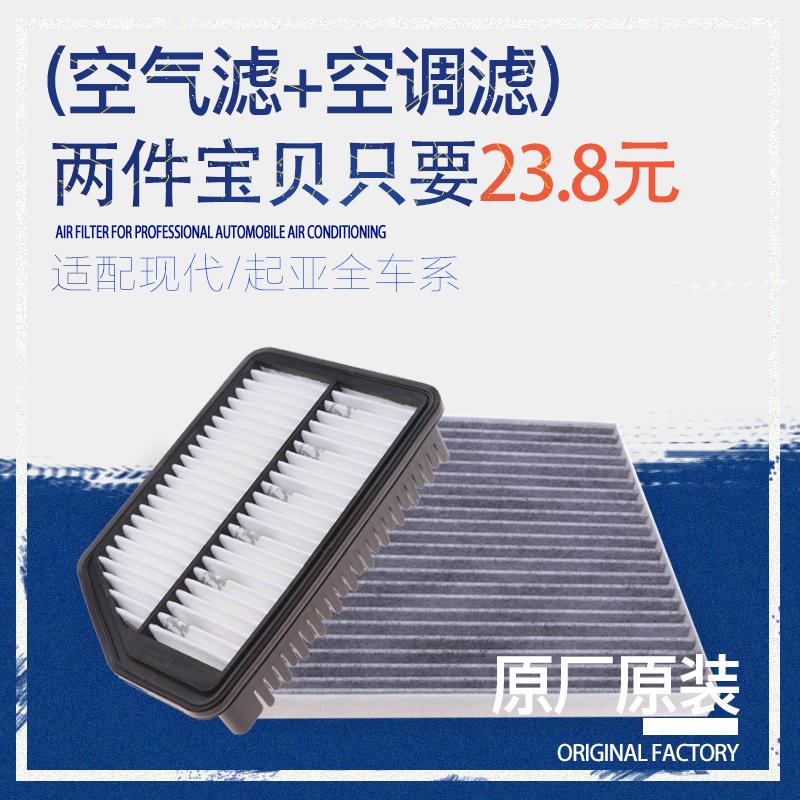 適配起亞k3空濾K2北京現代悅動朗動名圖空氣濾芯空調專用原廠正品