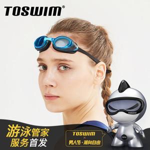 TOSWIM泳镜女高清防雾防水游泳眼镜大框舒适专业近视游泳先生同款