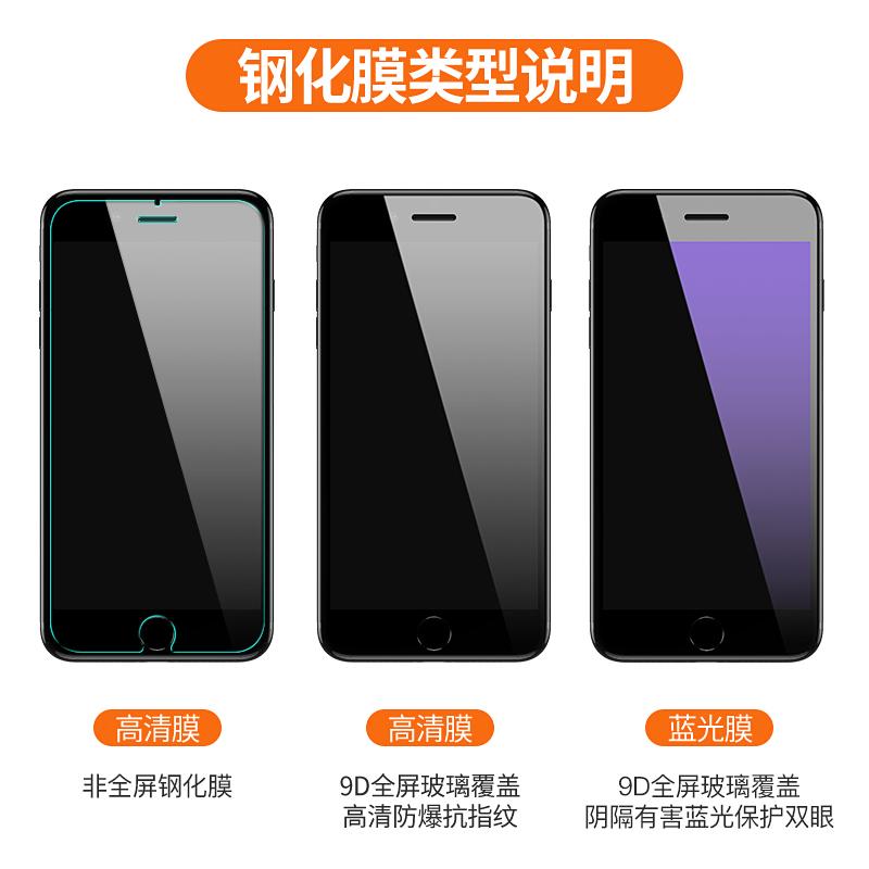 苹果7钢化膜iphone8plus手机iPhoneX全屏全覆盖8贴膜7p抗蓝光iPhoneXsMax全包边iPhoneXR屏幕水凝保护膜 X XR