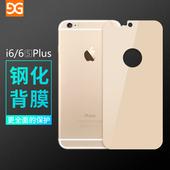 GUSGU iphone6钢化膜苹果6plus玻璃膜6s防爆膜6sp后膜4.7手机膜