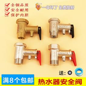 全铜海尔美的万和华帝电热水器安全阀泄压单向止回减压阀通用配件