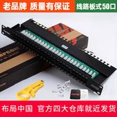 正品安普康AMPCOM电话配线架50口4芯2芯电话线水晶头RJ11语音模块