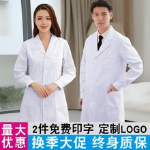 实验室学生化学大学生护士工作服长款 医生服女短袖 薄款 白大褂长袖