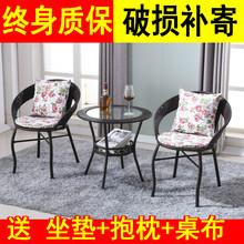 阳台桌椅户外藤椅三件套客厅休闲小椅子包邮现代简约庭院茶几组合