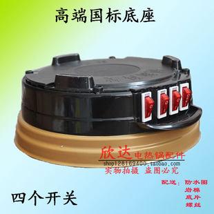 厨房电器电锅配件高档国标电热锅底座防摔电锅底盘高温国标款式