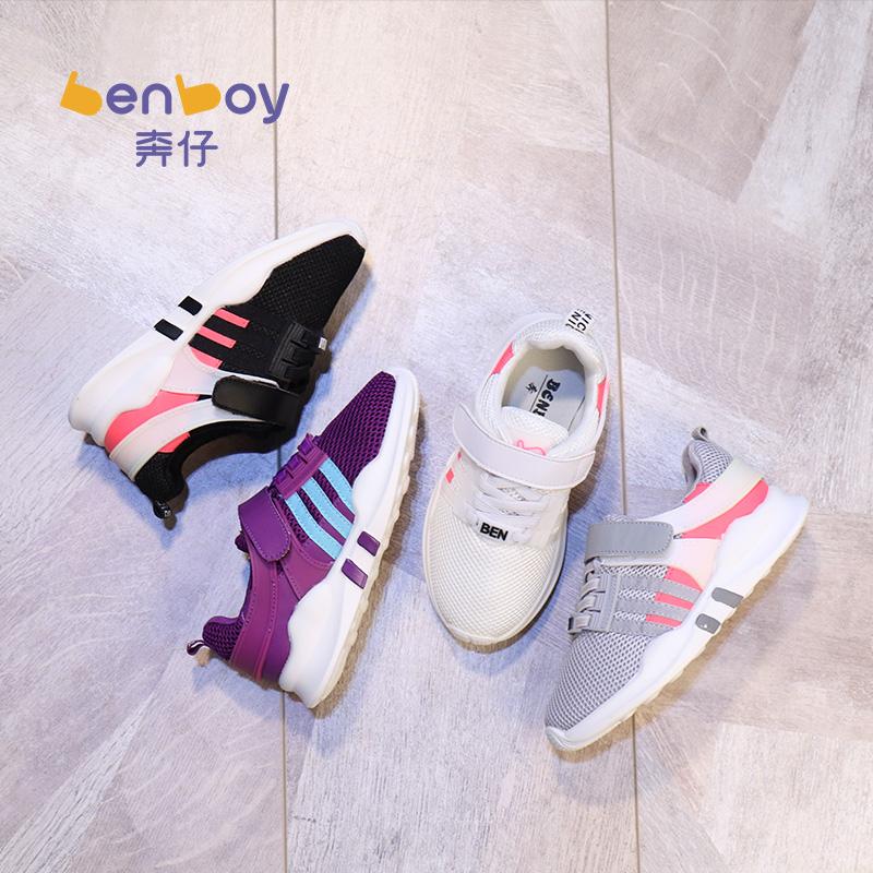奔仔運動鞋