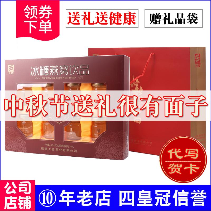 正品冰糖即食燕窝8瓶礼盒装 送礼品男女人孕妇营养中老年人滋补品
