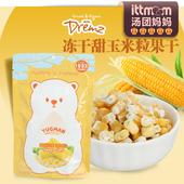 美国Dremz优格曼儿童辅食宝宝零食进口特淳果干冻干甜玉米粒 28g